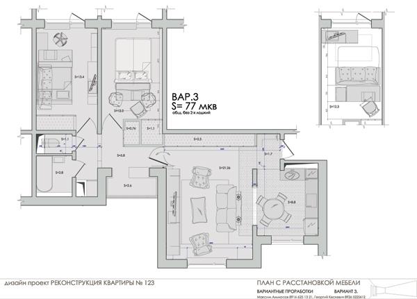 Реконструкция 3-х комнатной квартиры в п-44 т. максим аммосо.